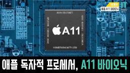 [IT다있다] 아이폰8·아이폰X 프로세서 A11 바이오닉 괴물같은 성능?
