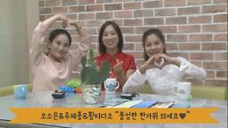[아주동영상][오소은의 어서오쇼] 추석맞이, 외국인 며느리들이 바라 본 한국의 명절?