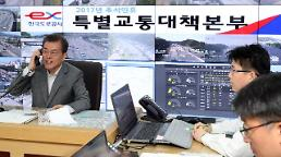 Moon broadcasts traffic conditions for drivers: Yonhap