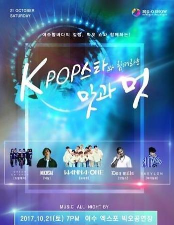 韩众星将聚首丽水开唱 男团Wanna One助阵