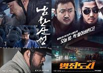 추석 막바지에 불 붙은 박스오피스…'남한산성' 1위, '범죄도시' 2위