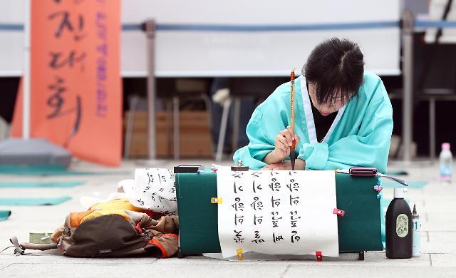 文在寅:韩文创制宗旨与民主精神一脉相承