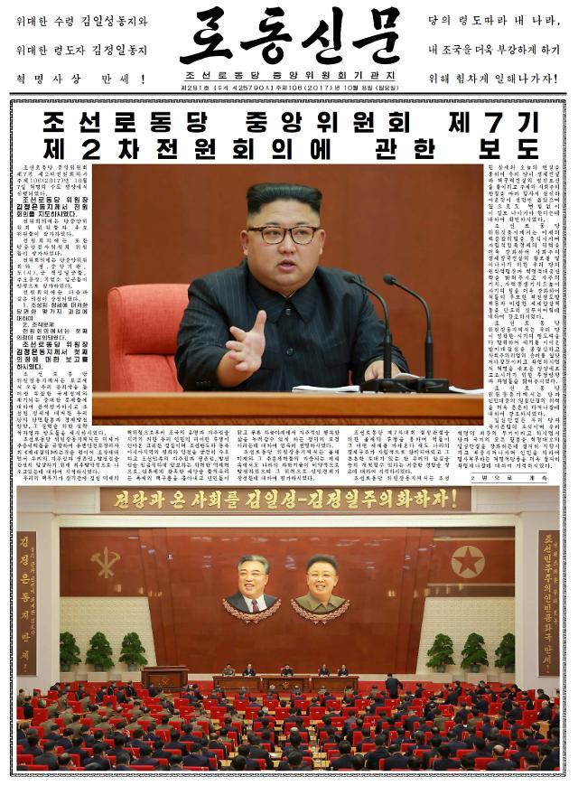 朝鲜劳动党建党纪念日在即 金正恩大幅更换亲信班子