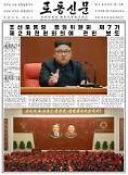 .朝鲜劳动党建党纪念日在即 金正恩大幅更换亲信班子.