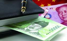 .韩中货币互换协议到期 双方仍在探讨续签问题.