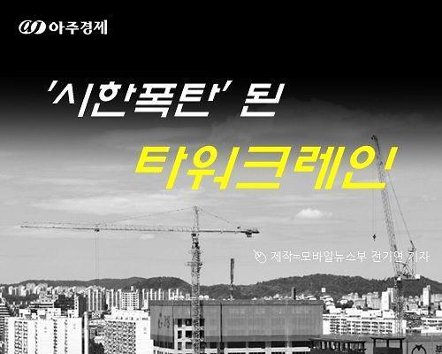 아파트 높이 거대 쇳덩이 5년간 23번 쿵…시한폭탄 타워크레인