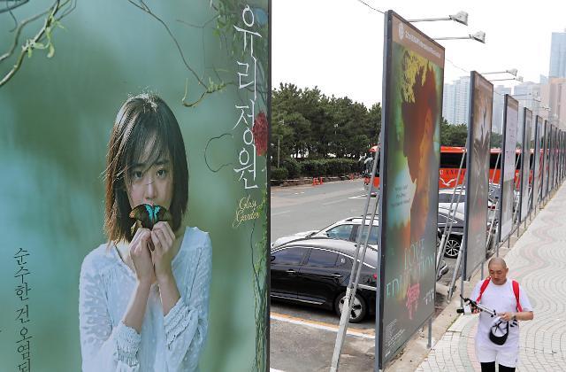 釜山国际电影节倒计时1天