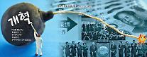 """[차이나리포트] """"공급측개혁, 창업혁신, 부채위기..."""" 시진핑 집권 5년 중국경제 성적표"""