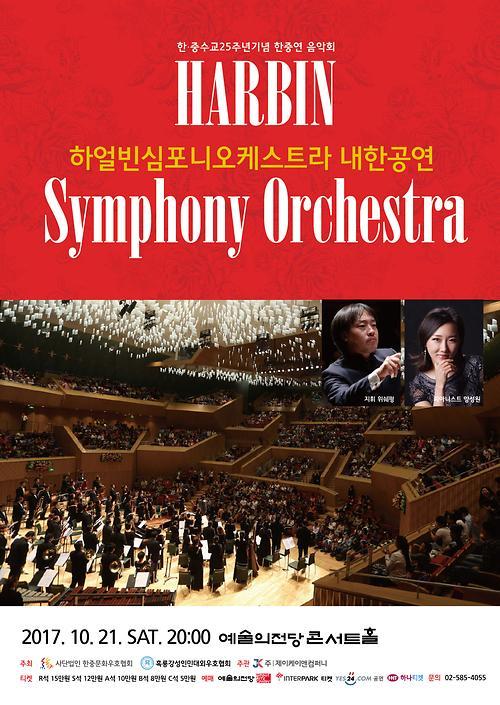 哈尔滨交响乐团本月来韩演出 纪念韩中建交25周年