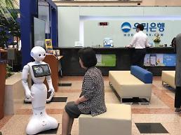 .韩国首位机器人银行职员亮相.