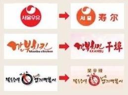 """.""""寿尔牛奶""""、""""干埠炸鸡""""、""""啵鲁鲁"""" 中国山寨韩国商标现象依然严重."""