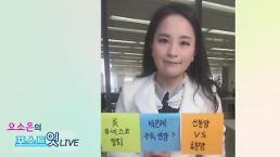 [아주동영상][오소은의 포스트잇LIVE] 10월13일(금) 빠르게 살펴보는 뉴스