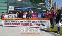 세종지역 대형마트 의무휴업일 변경에 '노동자 반발'
