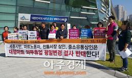 세종지역 대형마트 의무휴업일 변경에 노동자 반발