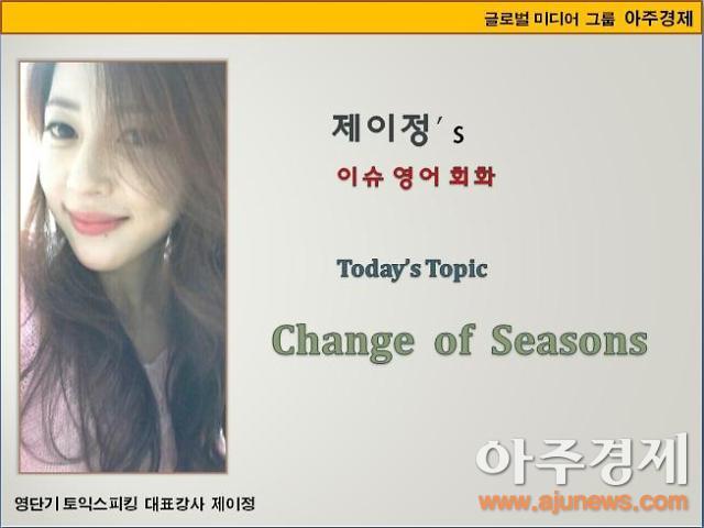 [제이정's 이슈 영어 회화] Change of Seasons (환절기)