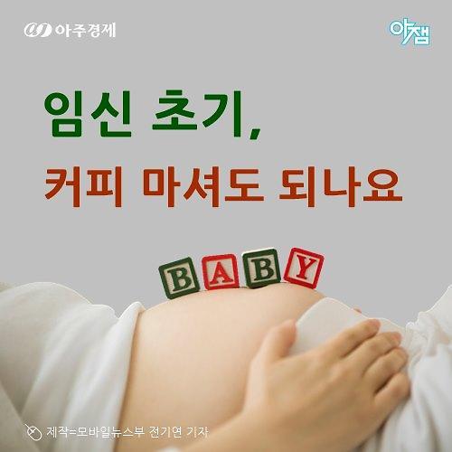 커피·파마·염색·네일아트..이 중 임신 초기에 피해야 할 것은?