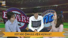 [아주동영상][오소은의 어서오쇼] 야빠가 전망한 2017 KBO 포스트시즌 플레이오프 승리팀?