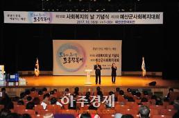 예산군, 제18회 사회복지의 날 기념식 개최