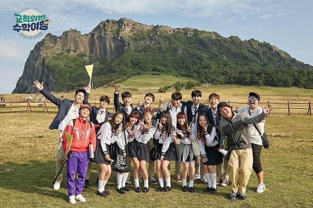 YG新综艺《违反校规的修学旅行》11月4日首播