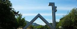 .首尔大学被国际化指标拖后腿 首次无缘亚洲大学排行前十.