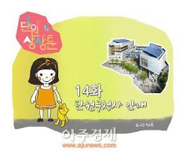 안산시 단원 상상툰 14회 제작