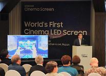 サムスン電子、釜山国際映画祭で「シネマLED」セミナー開催