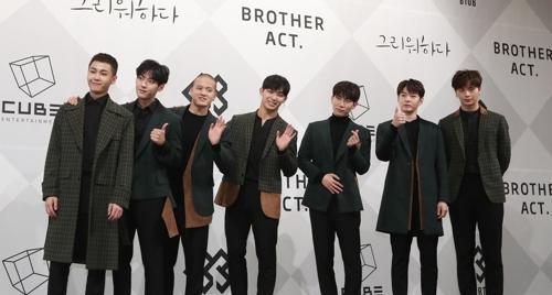 BTOB新歌打榜力压Highlight问鼎4项榜单