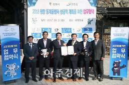 광명시-강원도, 평창 동계올림픽 성공 손 맞잡아