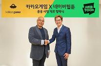 카카오게임-네이버웹툰, 모바일게임 서비스 맞손...웹툰IP기반 제휴 협약