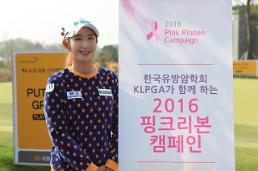 KLPGA, 'KB금융 스타챔피언십'서 '핑크리본 캠페인' 실시