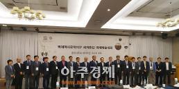 백제역사유적지구 세계유산 등재 기념 국제학술대회 개최