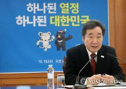 """이낙연 총리 """"평창올림픽, 준비한 2200일보다 남은 110일 중요"""""""