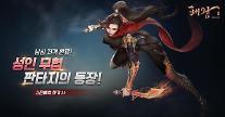 엔터메이트, 모바일 액션 RPG '패왕', 24일 양대 마켓 정식 출시