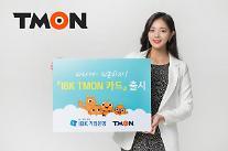 티몬-IBK기업은행, 편의점·카페 할인 풍성한 'IBK 티몬카드' 출시
