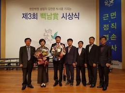 ㈜ 나노 신동우 대표이사 '제3회 백남상' 수상