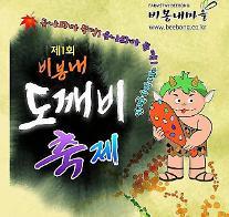 """""""금나와라 뚝딱"""", 사천시 '체험형 도깨비축제' 개최"""