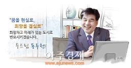 """제3회 동두천시 어린이급식관리지원센터 어린이식생활박람회 """"무지개 졸업식""""개최"""
