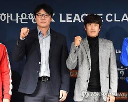 K리그와 한국축구 위한 최고의 슈퍼매치 약속한 서울과 수원