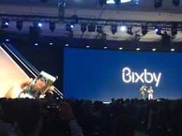 .三星发布Bixby2.0语音助手 明年初将推电视版.