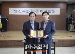 안산시의회 전준호 의원, 안산문화 진흥사업 감사패 수상