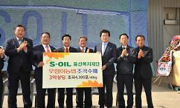 에쓰오일(S-OIL), 온산 친환경 우렁이농법 쌀 사주기 수매행사