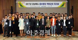 경북도, 시·군과 홍보역량 및 홍보파트너십 강화 워크숍 개최