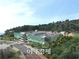 울산 동구 대왕암공원 타워주차장 건립사업 실시설계용역 최종보고회