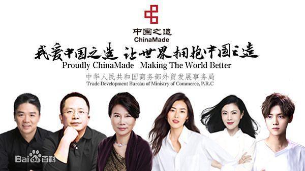 중국산 살리기 프로젝트 '차이나메이드' 가동