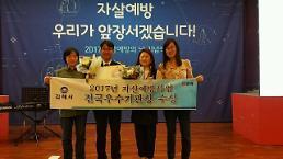 김해시, 보건복지부 정신보건, 자살예방 분야 5관왕 수상