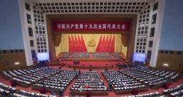 [19차 당대회] 중국 신(新)시대 열린다, 시진핑 업무보고 핵심문장은?
