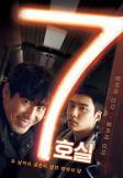 .申河均都暻秀主演电影《7号室》 11月15日在韩全线上映.