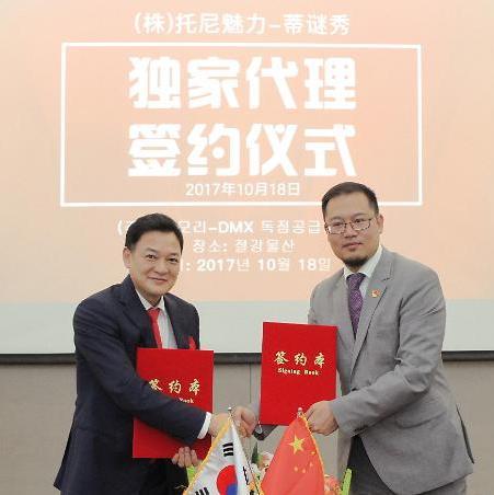 토니모리, 중국과 4000억 규모 계약 체결