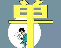 .2035年韩国将有三分之一男性一辈子打光棍 .