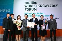 SL공사, 제6회 대한민국 지식대상 행안부장관상 수상